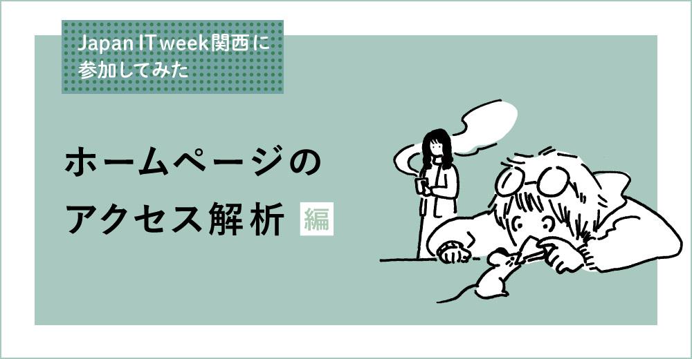 アクセス解析編