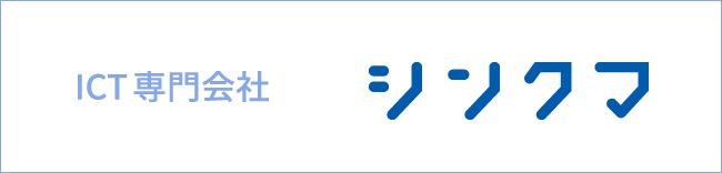 ICT専門会社 シンクマ
